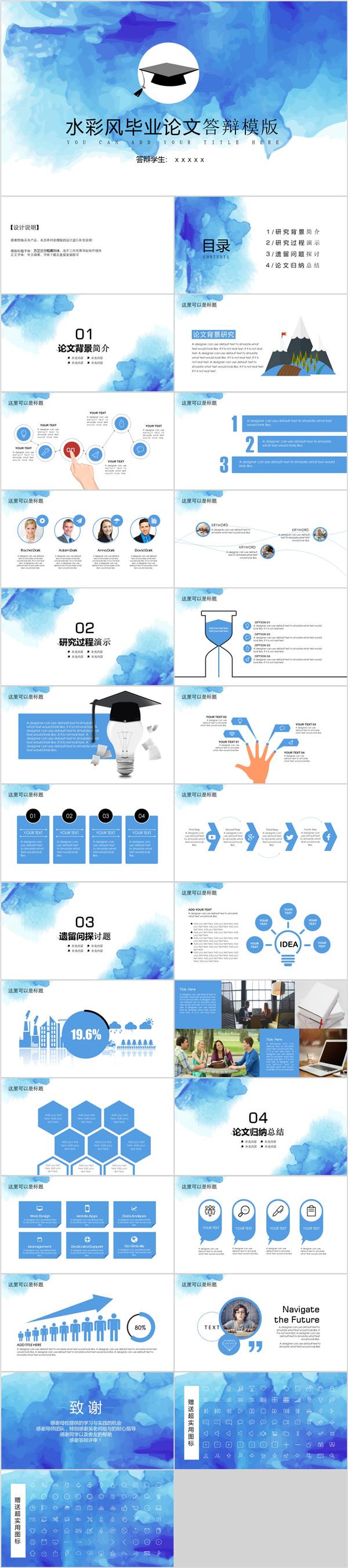 毕业答辩PPT模板036