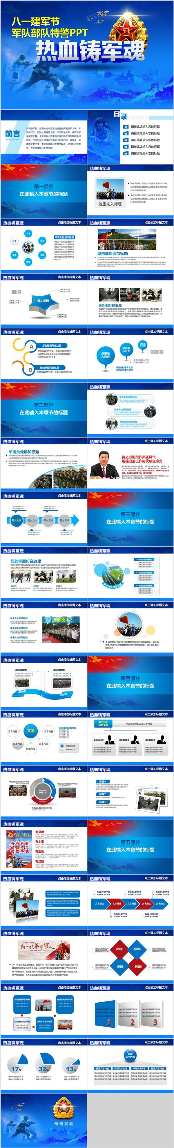 政府汇报PPT模板022